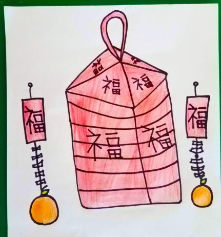 Drawing of a red lantern and tangerine offerings. With Chinese Calligraphy